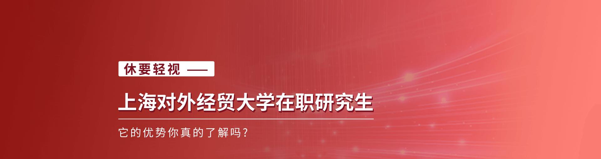 上海对外经贸大学在职研究生优势有哪些?