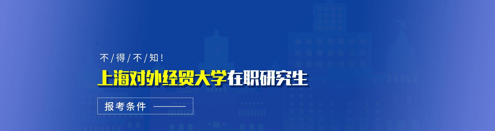 报考上海对外经贸大学在职研究生需要具备哪些条件?